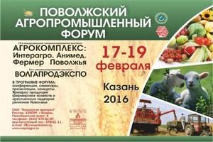 В Казани состоялся Поволжский Агропромышленный Форум