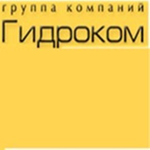 Гидроком-Завод