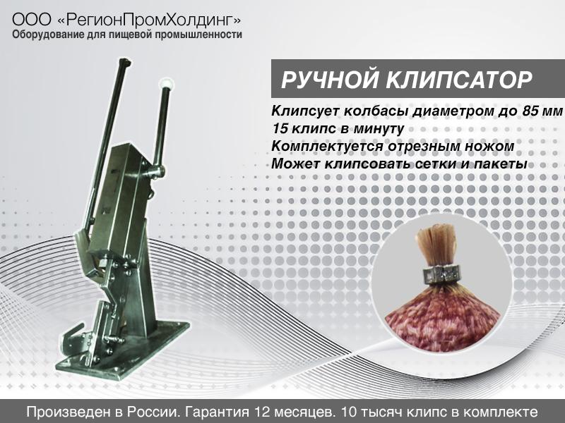 Клипсатор ручной для колбас, пакетов, сеток
