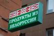 Россельхознадзор с 6 июля разрешает ввоз в РФ продукции двух белорусских предприятий