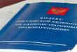 В отношении гендиректора курганского мясокомбината возбуждено административное дело за невыполнение предписаний Россельхознадзора