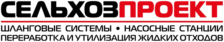 """ООО """"Научно-технический центр """"СЕЛЬХОЗПРОЕКТ"""""""