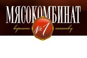 «Мясокомбинат № 1» в Светлом оштрафован за нарушение ветеринарно-санитарных правил