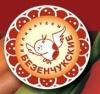 Безенчукское мясоперерабатывающее предприятие