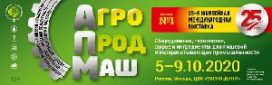 «Агропродмаш-2020» 25-я юбилейная международная выставка пройдет с 5 по 9 октября