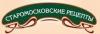 Старомосковские рецепты