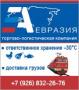 """Торгово-логистический комплекс """"ЕВРАЗИЯ"""" - услуги в области транспортно-складской логистики"""