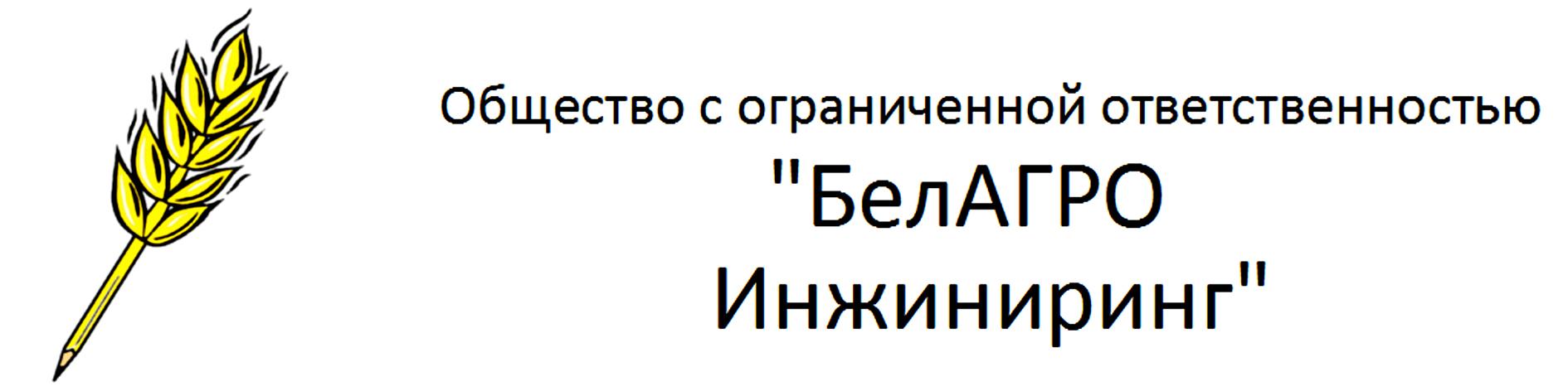 БелАГРО Инжиниринг
