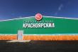 Свинокомплекс «Красноярский» открыл первый фирменный магазин