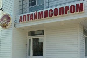 На Алтае достраивают комбикормовый завод