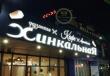 Коммунисты России требуют переименовать все хинкальные в пельменные