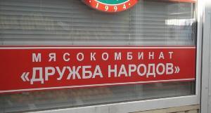 В Коми суд отказал Россельхознадзору в претензии к крымскому мясокомбинату