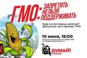 10 июня в Казани пройдет открытая дискуссия о запрете импорта и оборота ГМО на территории Российской Федерации: «ГМО: Запретить нельзя поддерживать»