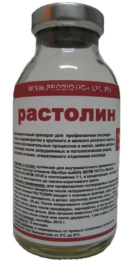 РАСТОЛИН - внутриматочный препарат от эндометритов