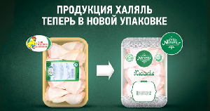 «Уральский бройлер» выпускает халяльную продукцию AN-NOOR