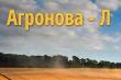Совладелец «Московского кредитного банка» Роман Авдеев приобрел липецкий агрохолдинг «Агронова-Л»