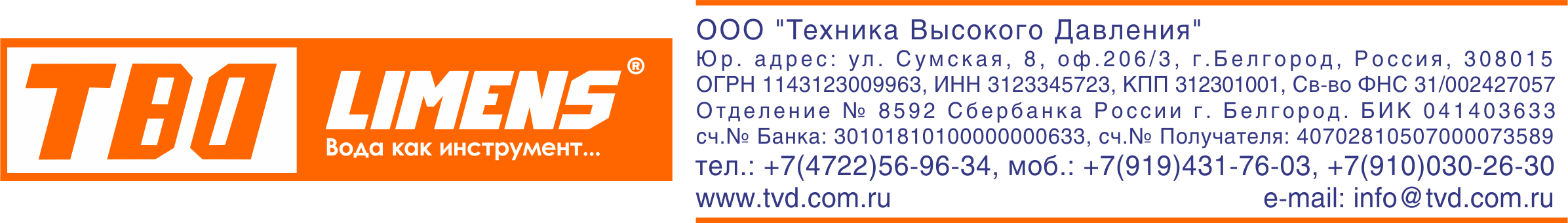 """ООО """"Техника Высокого Давления"""""""