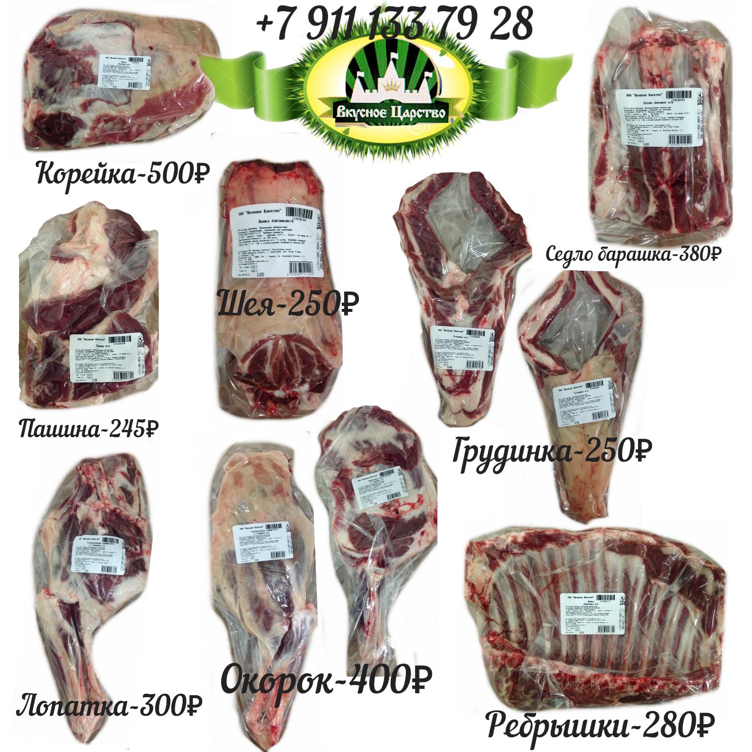 Производим и реализуем мясо баранины в разрубе ПАД охл.