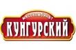 Сергей Куренев продает Кунгурский мясокомбинат