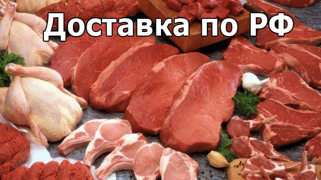 Мясо Оптом с доставкой по рф.