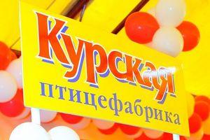Акции «Курской птицефабрики» в очередной раз выставлены на торги