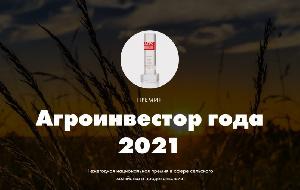 II Ежегодная Национальная Премия «АГРОИНВЕСТОР ГОДА 2021» до 11 сентября 2021 года