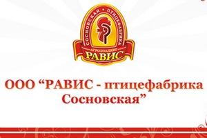 Челябинский филиал Россельхозбанка открыл кредитную линию ООО «Равис»