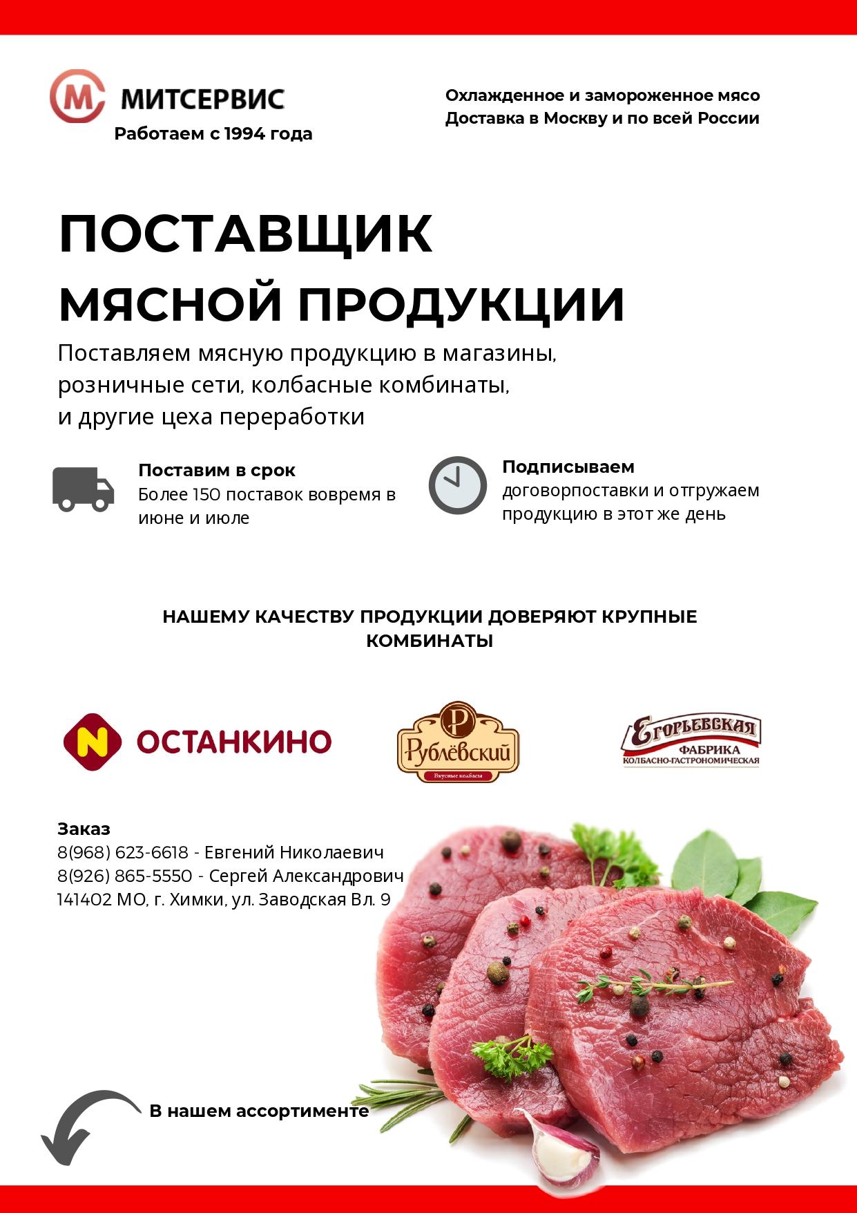 Мясо оптом и в розницу от производителя