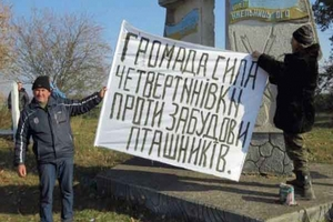 В Винницкой области началась бессрочная акция протеста против строительства птицефабрики