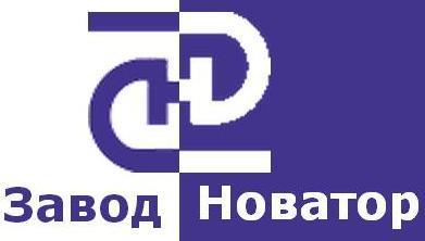 """ООО """"Завод Новатор"""""""