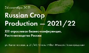 Бизнес-конференция Russian Crop Production — 2021/22 состоится 24 сентября 2021