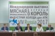 Состоялась крупнейшая международная выставка инновационных технологий для АПК « VIV Russia 2017»