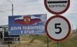 Жители Украины регулярно пытаются провезти в Крым сало и мясо