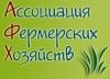 Ассоциация Фермерских Хозяйств