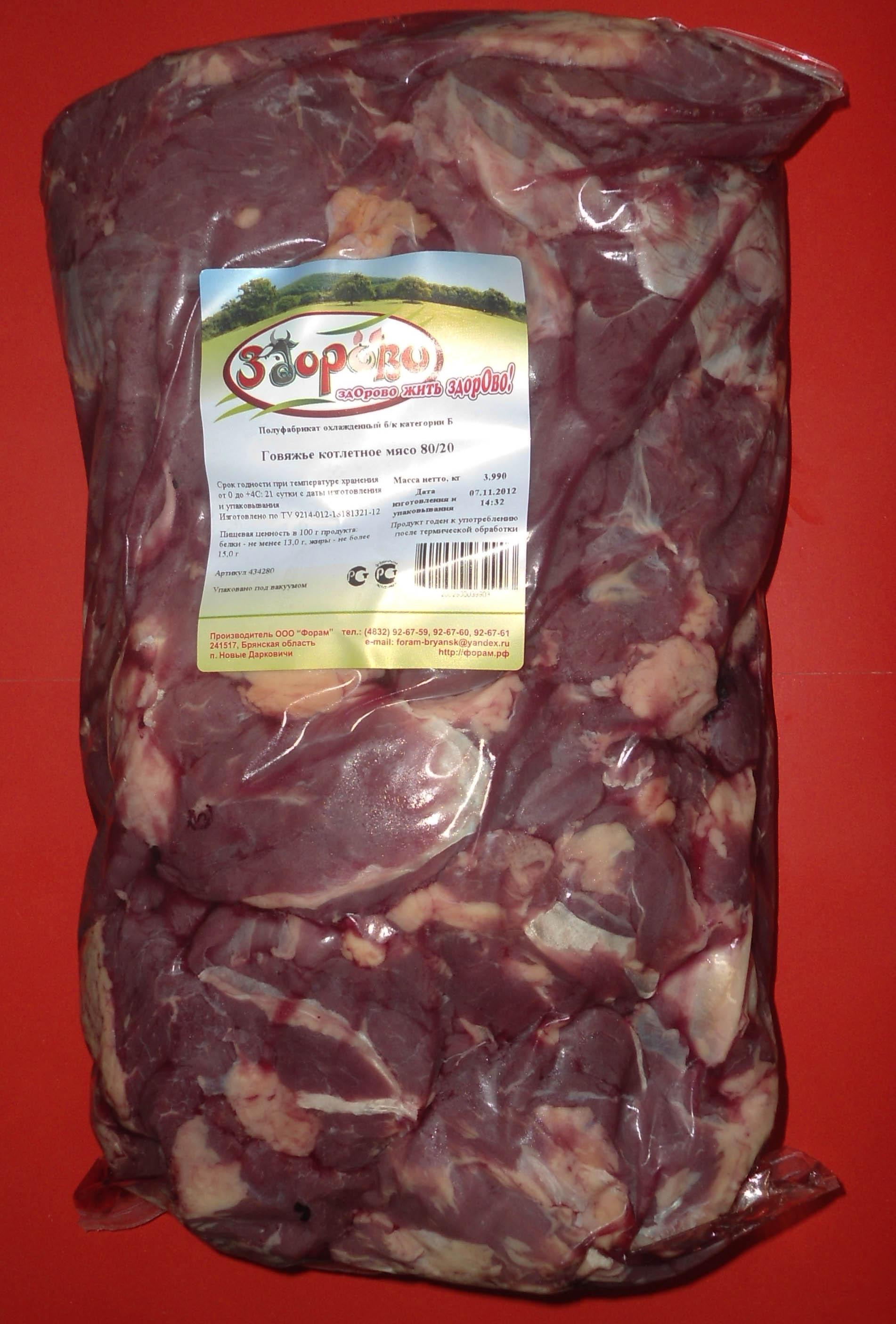 Предлагаем котлетное мясо говядины