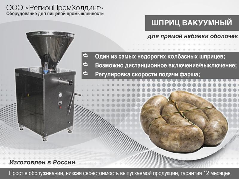 Шприц вакуумный для колбас
