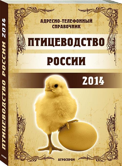 Адресно-телефонный справочник Птицеводство России 2014