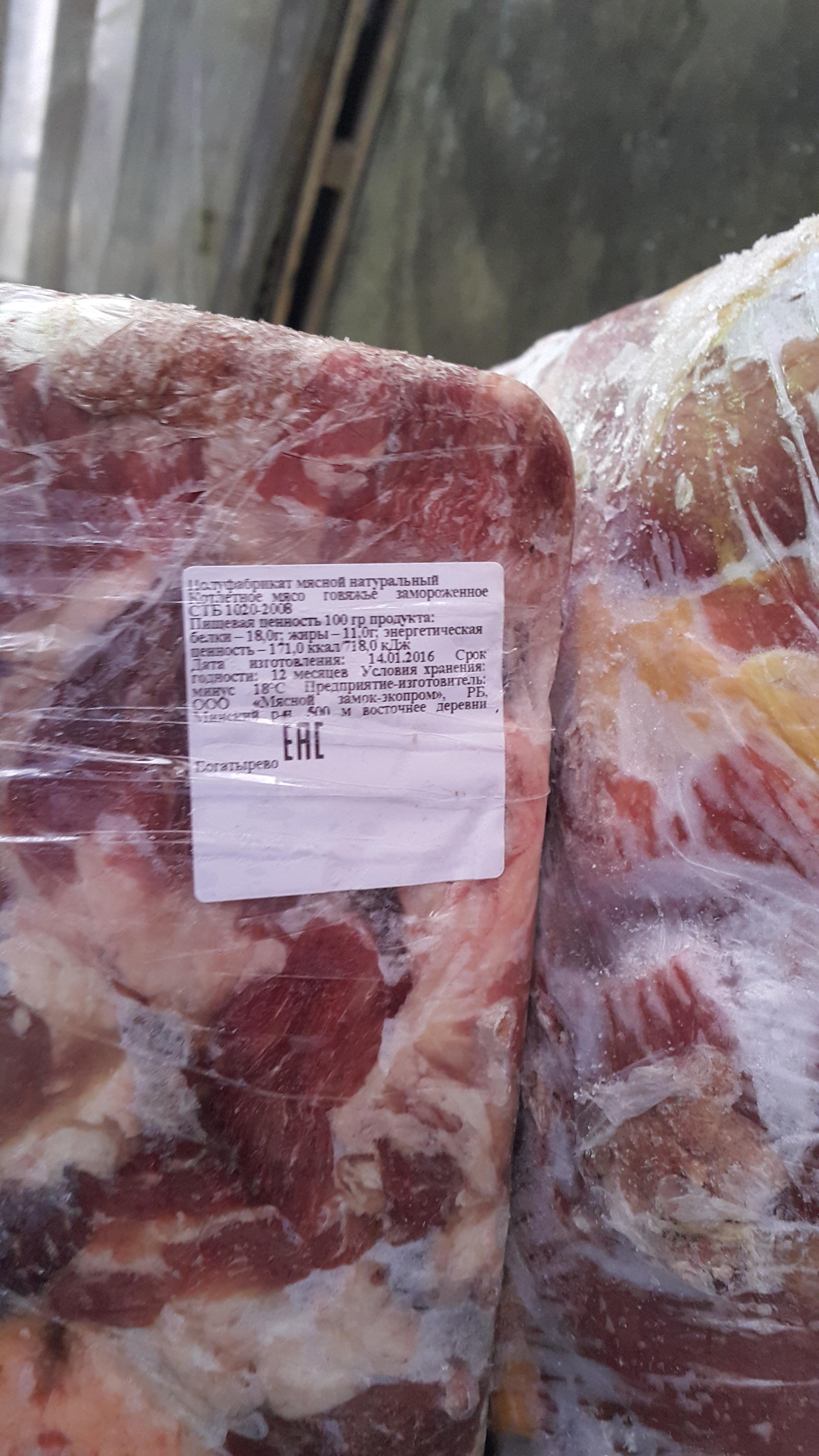 Говядина блочная (котлетное мясо) со склада в Подольске