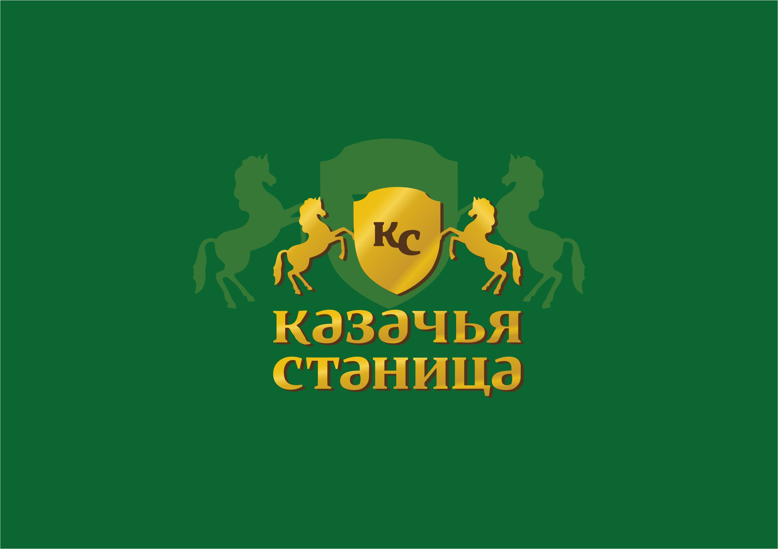 """ООО """"Агропромышленное объединение"""" Казачья станица"""""""