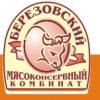 Березовский мясоконсервный комбинат