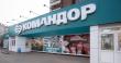Микояновский мясокомбинат судится с торговой сетью в Красноярске