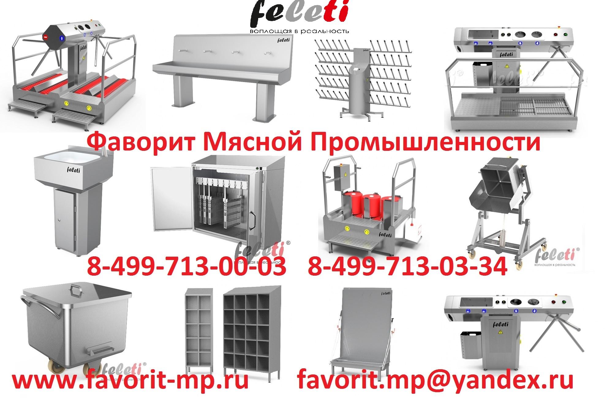 Оборудование для гигиенического оснащения предприятий.