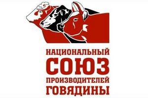 Национальный союз производителей говядины предложил создавать мясные кластеры