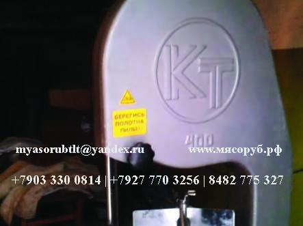 Ленточная пила КТ-400 б.у.