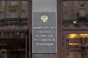 Представители Минсельхоза России посетили Международную выставку продуктов питания и напитков ПРОДЭКСПО – 2016