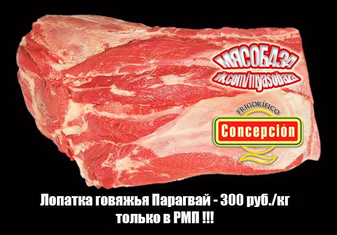 Лопатка говяжья Concepcion (blade) Парагвай -300 р./кг.