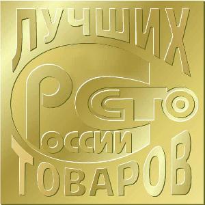 Продукция пяти нижегородских предприятий вошла в «Золотую сотню»