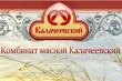 На «Комбинате мясном Калачеевском» планируют восстановить холодильные мощности и свинокомплекс