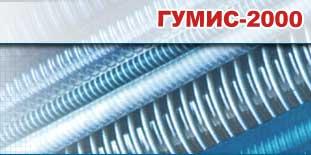 Гумис-2000, ООО