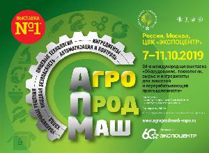 Выставка «Агропродмаш-2019»  пройдет с 7 по 11 октября.